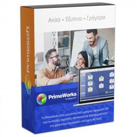 PrimeWorks ERP Standard Εμπορική εφαρμογή Ηλεκτρονικής Τιμολόγησης